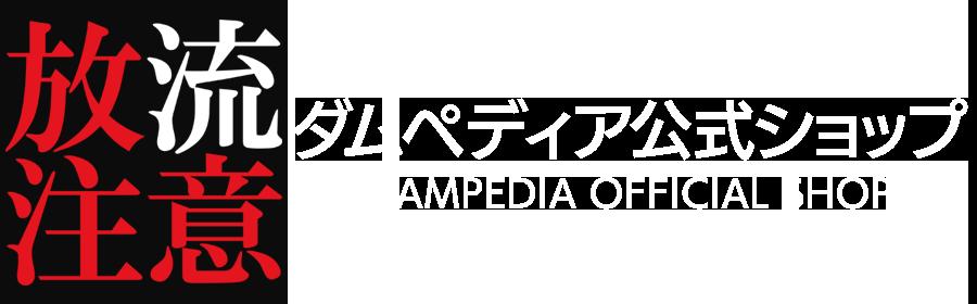 放流注意グッズ販売【ダムペディア公式ショップ – Dampedia Official Shop】
