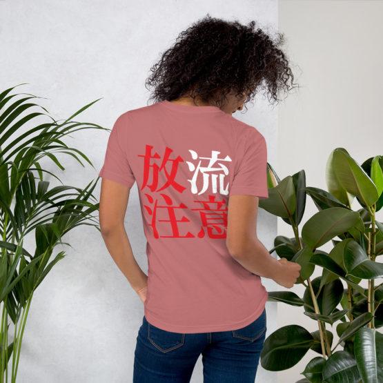 放流注意半袖ユニセックスTシャツ(バックプリント/2~4XLサイズ)