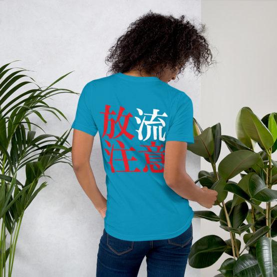 放流注意半袖ユニセックスTシャツ(バックプリント/ベースカラー)