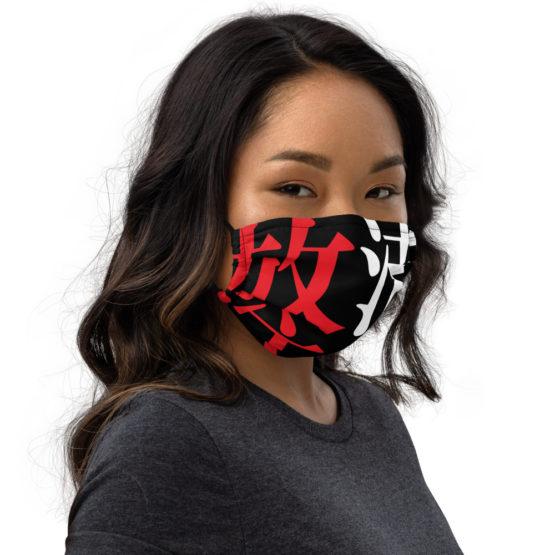 放流注意プレミアムマスク(全面ロゴ)